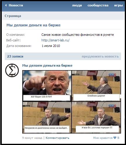 Смартлаб есть ВКонтакте