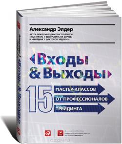 Новая книга Александра Эльдера