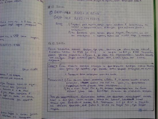Дневник трейдера. Запись третья, последняя