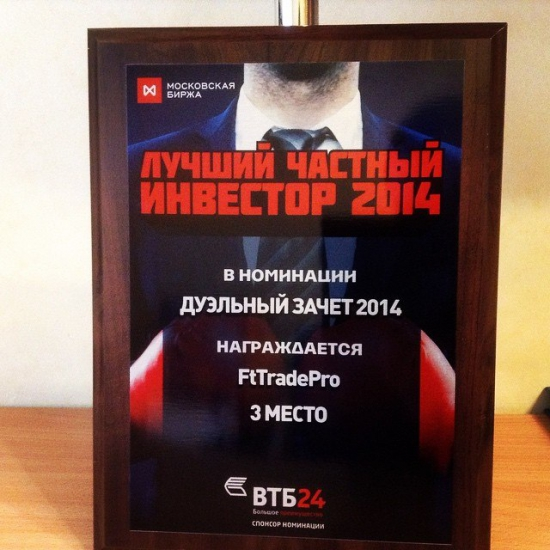 Диплом ЛЧИ-2014