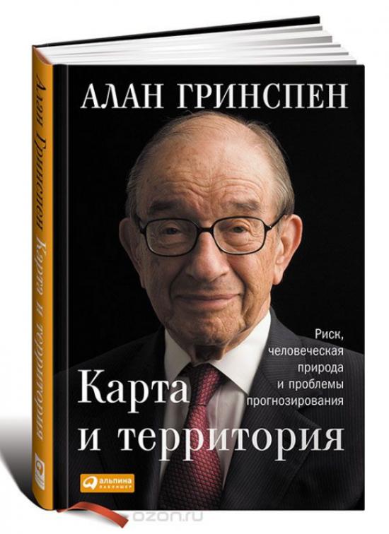 """Рецензия на книгу Алана Гринспена """"Карта и территория"""""""