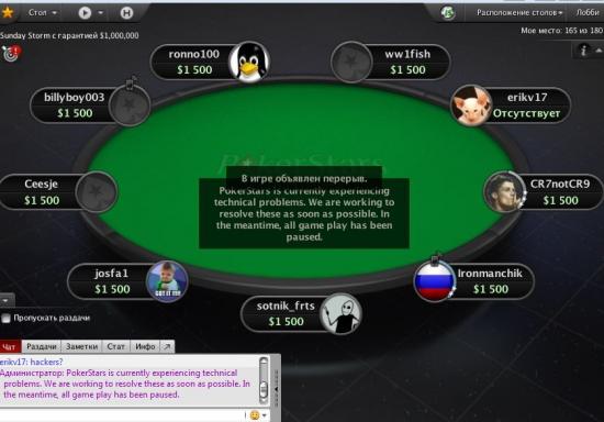Биржа ПОКЕРА ЛЕГЛА (((   PokerStars