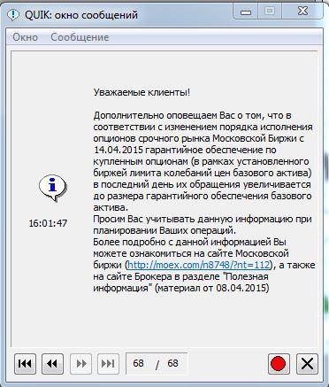 """ОПЦИОНЫ """"Открытие"""""""