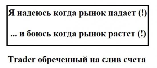 Грааль в психологии трейдинга (!)