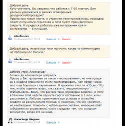 Александр Шкурин сливает деньги своих клиентов - или вторая сторона луны