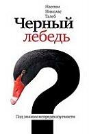 Книга Нассим Талеб, Черный лебедь
