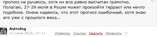 Прогноз гороскопа России. Не все у нас спокойно.