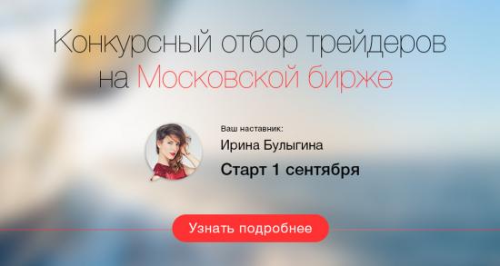 Конкурсный отбор трейдеров на Московской бирже. 27 августа первое занятие