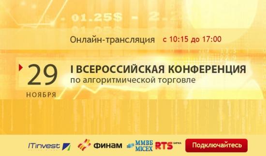 Онлайн-трансляция I Всероссийской конференции по алгоритмической торговле.