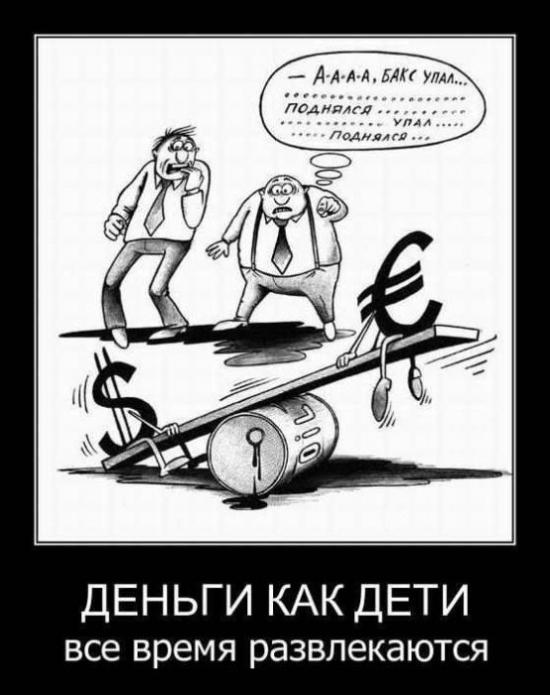 Деньги как дети.