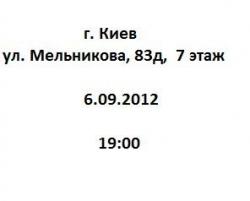 Звездный семинар-баттл в Киеве