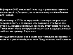 Экстрасенсы про рынок в 2013 году