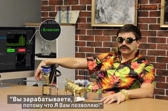 Самый богатый трейдер на NYSE - Алексей Облепиха