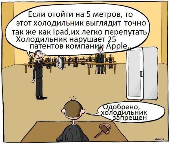 Патенты Apple достанут каждого....