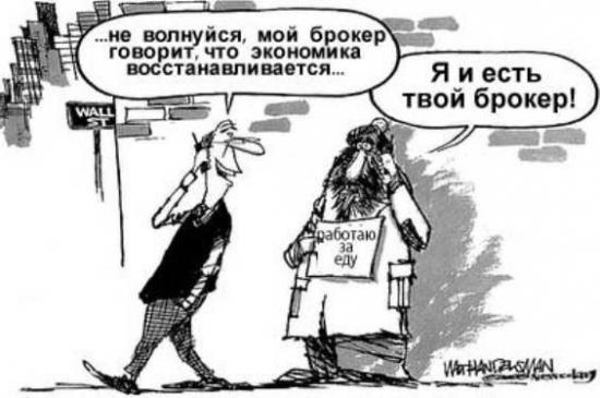 Экономика восстанавливается :-))