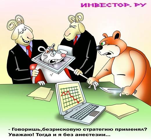 Торгуем без риска :-)))