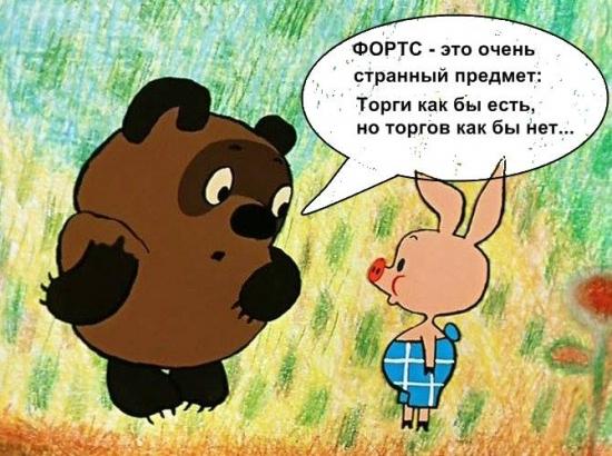 На злобу дня - торги на ФОРТС :-)