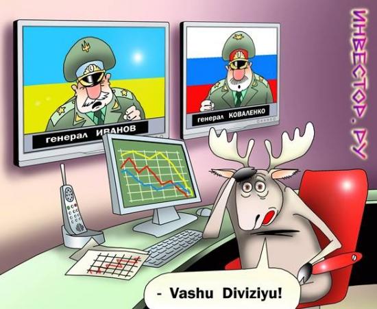 Российско-украинский конфликт глазами инвестора