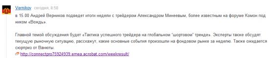 вебинар с Вождём и Андреем Верниковым в 15:00 мск