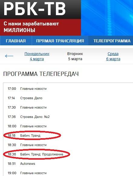 на РБК-ТВ новая программа