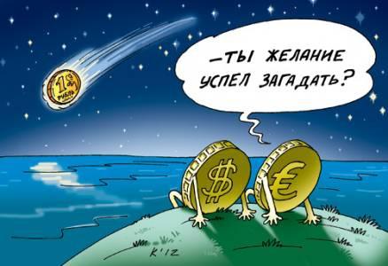 Вопрос про рубль