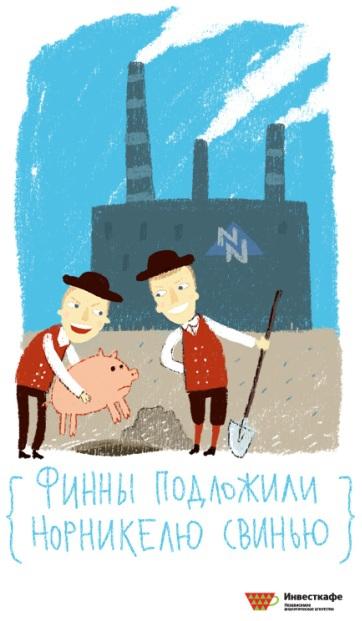 Финны подложили Норникелю свинью