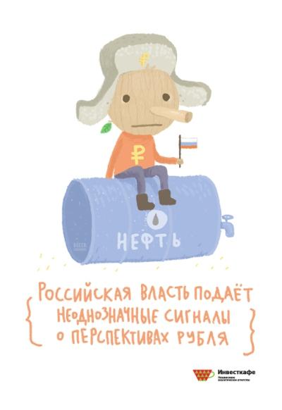 Рубль: послушай власть и сделай наоборот