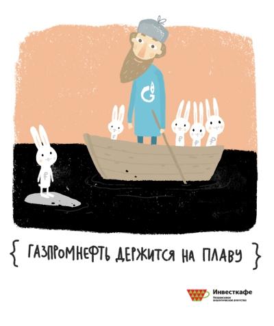 Газпром нефть держится на плаву
