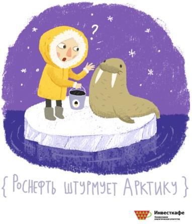 Роснефть штурмует Арктику