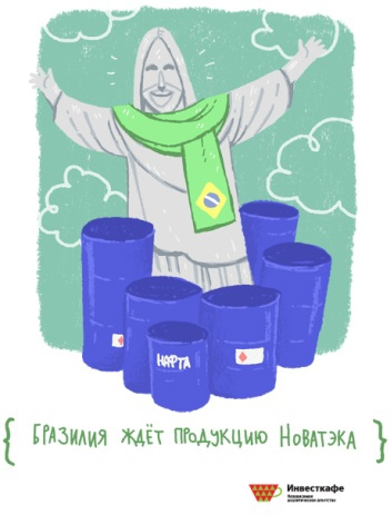 Бразилия ждет продукцию Новатэка