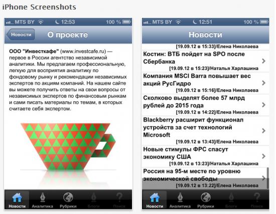 Инвесткафе теперь и в iOS