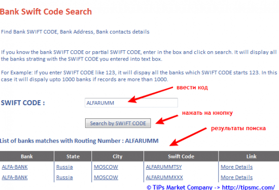 Поиск банка по SWIFT коду или поиск SWIFT кода по банку.
