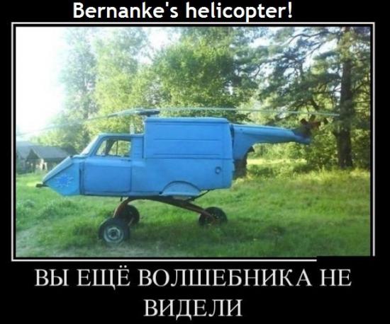 Вертолет Бернанке!