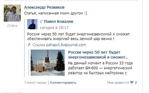 Паха купил Резвякова - Резвяков пиарит Паху в контакте :)