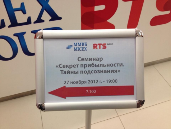 О вчерашнем семинаре на Московской Бирже (+ фото)