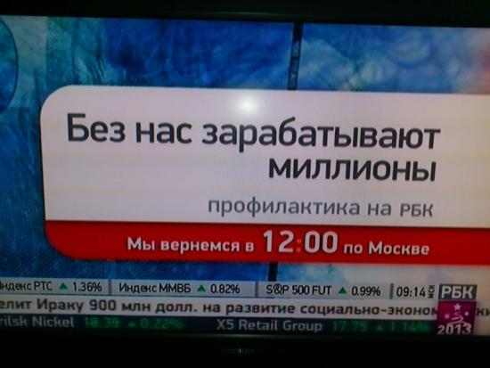 Сотрудники канала РБК сегодня утром употребили сыворотку правды )))
