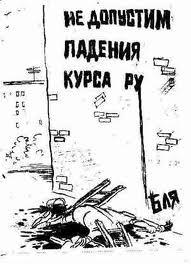 Не допустим падения курса руБЛЯ