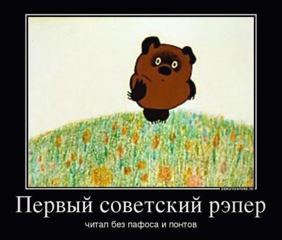 первый советский репер))_)