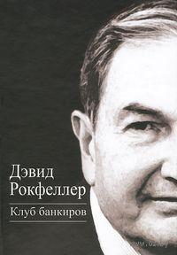 Книга Рокфеллера Клуб банкиров