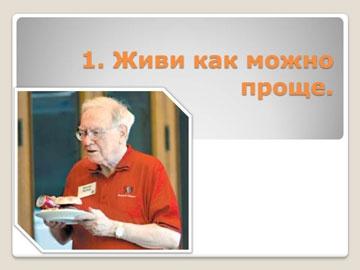 Пять правил богатства от Уоррена Баффета