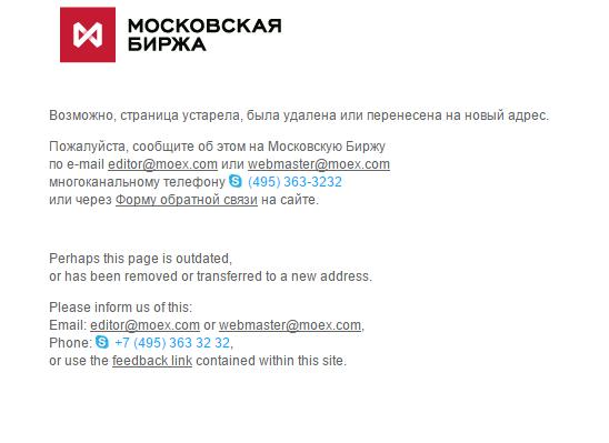 Московская биржа приостановка торгов