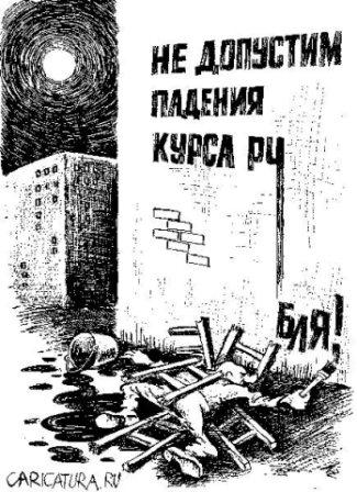 К вопросу о валютных рисках в России для граждан РФ