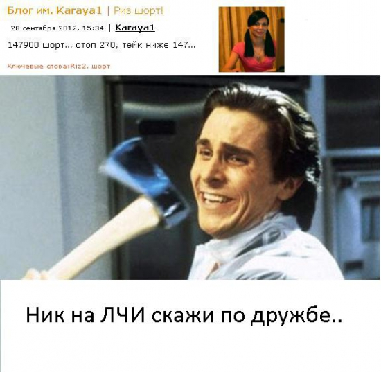 Karaya1- друг..