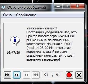 Интересно, сообщение от брокера=)Запрет Шортов!