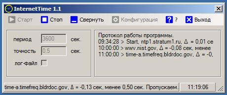 Синхронизация времени компьютера с серверами времени.