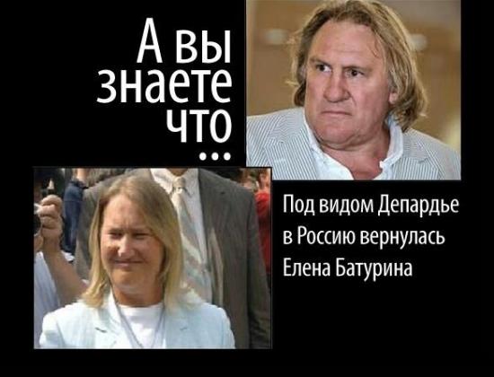 А вы знаете,что под видом Депардье в Россию вернулась Елена Батурина?
