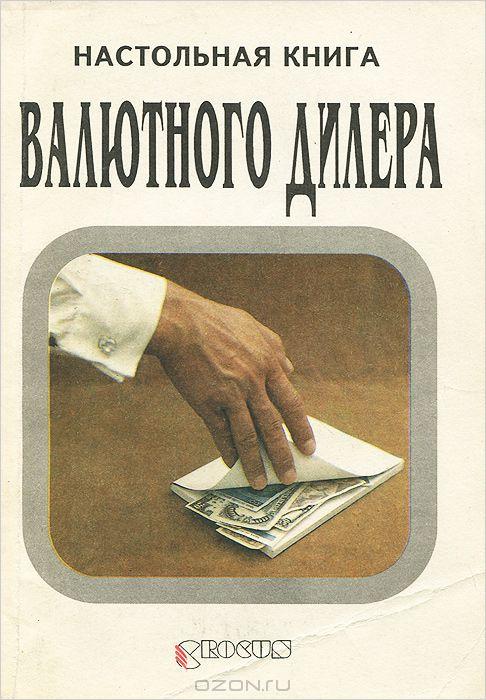 Самая первая книга о форексе на русском языке