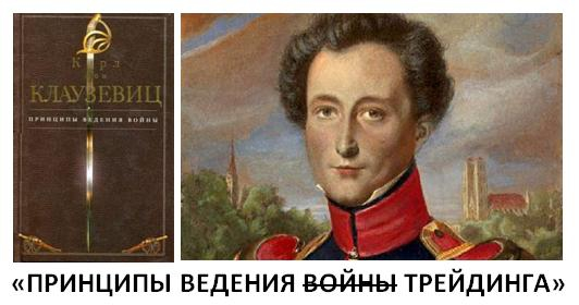 Параллели принципов ведения войны Карла фон Клаузевица