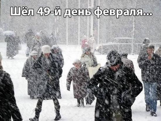 49 день Февраля