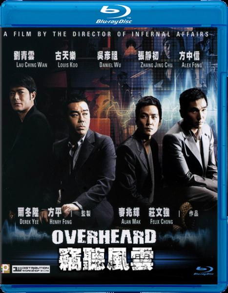 Кино на выходные - Подслушанное/Overheard